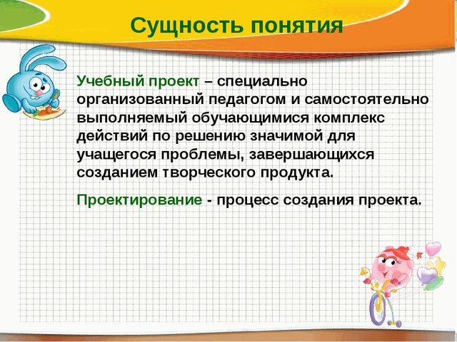 Учебный проект – специально организованный педагогом и самостоятельно выполня...