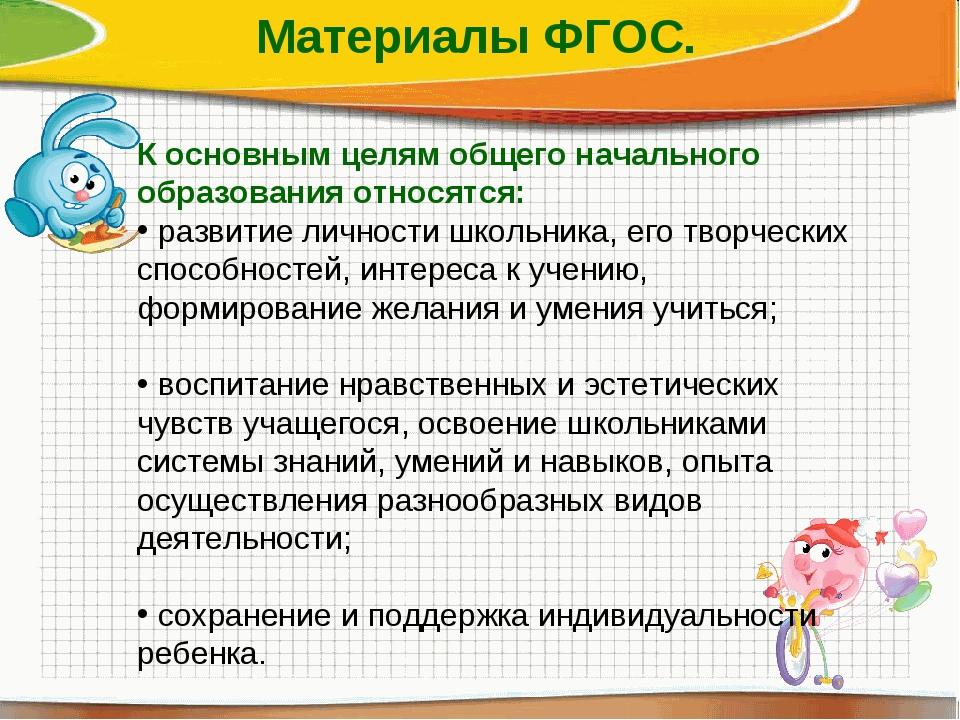 К основным целям общего начального образования относятся: развитие личности ш...