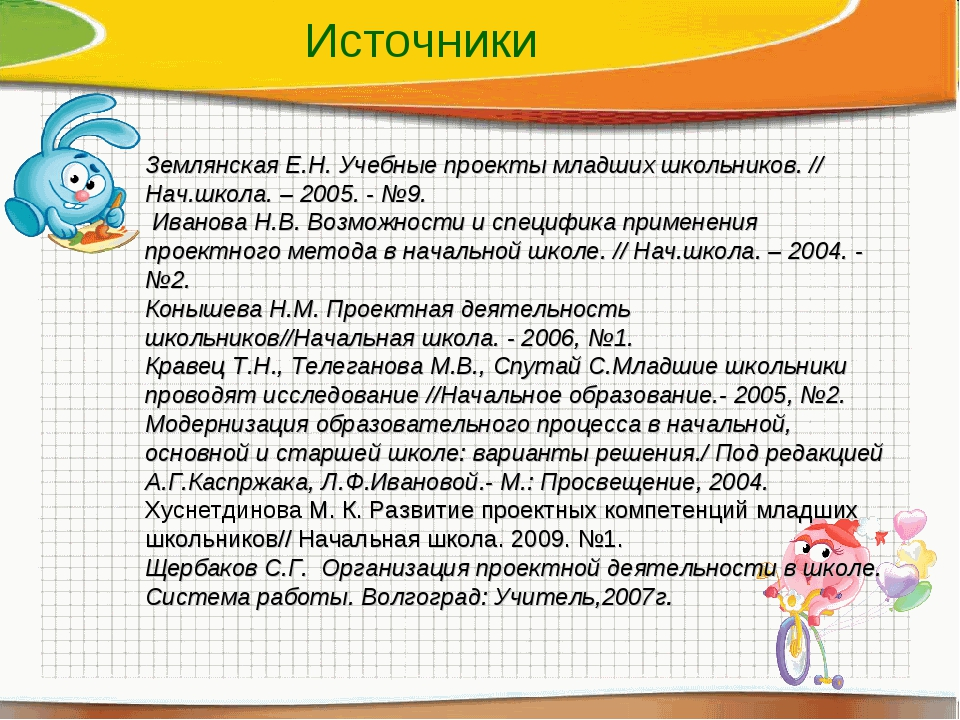 Землянская Е.Н. Учебные проекты младших школьников. // Нач.школа. – 2005. - №...