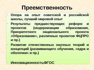 Преемственность Опора на опыт советской и российской школы, лучший мировой оп