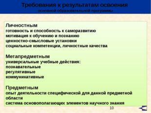 Отличительные особенности ФГОС 1. Системно -деятельностныйподход–этоподхо
