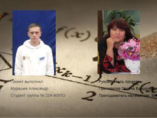 Проект выполнил: Мурашев Александр Студент группы № 224-МЭПО Руководитель про
