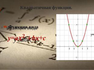 Квадратичная функция.