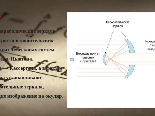 Также параболические зеркала используются в любительских переносных телескопа...