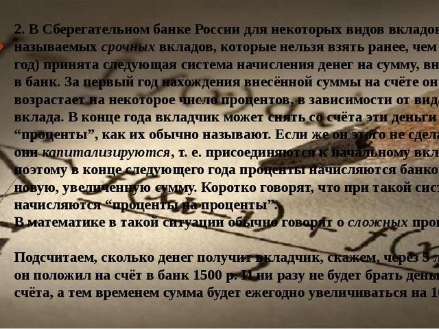 2. В Сберегательном банке России для некоторых видов вкладов (так называемых...