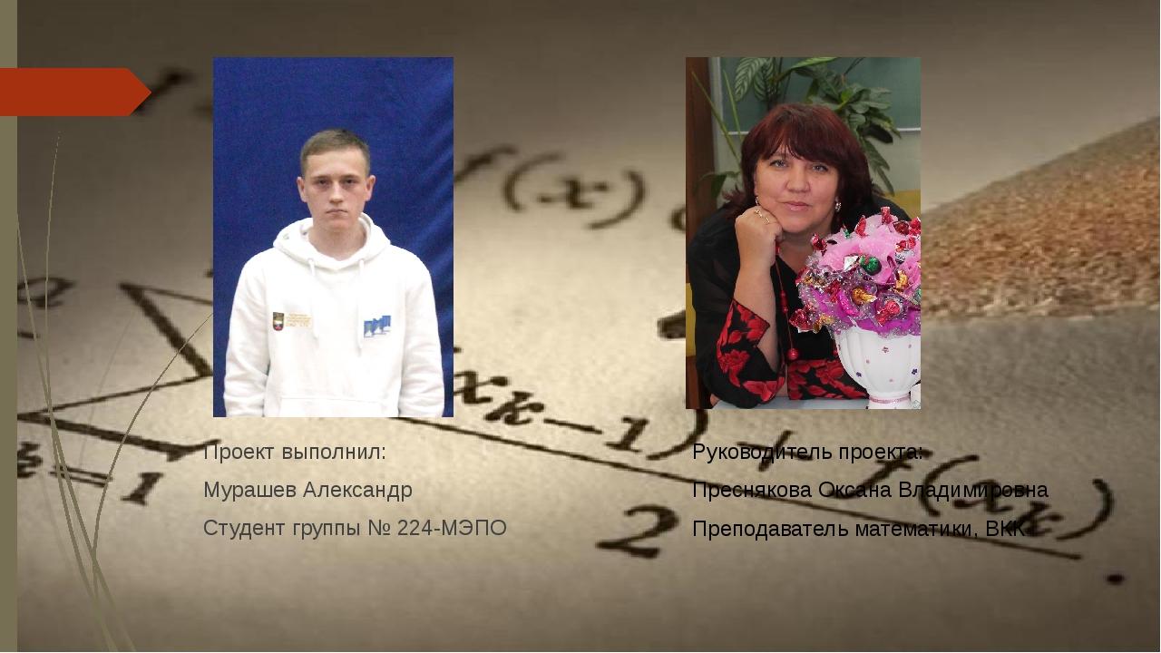 Проект выполнил: Мурашев Александр Студент группы № 224-МЭПО Руководитель про...