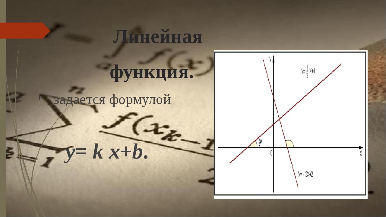 Линейная функция. задается формулой y= k x+b.