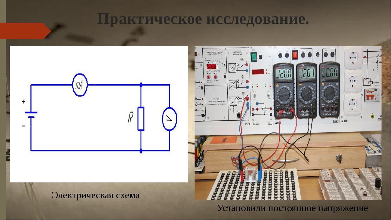 Практическое исследование. Электрическая схема Установили постоянное напряже...