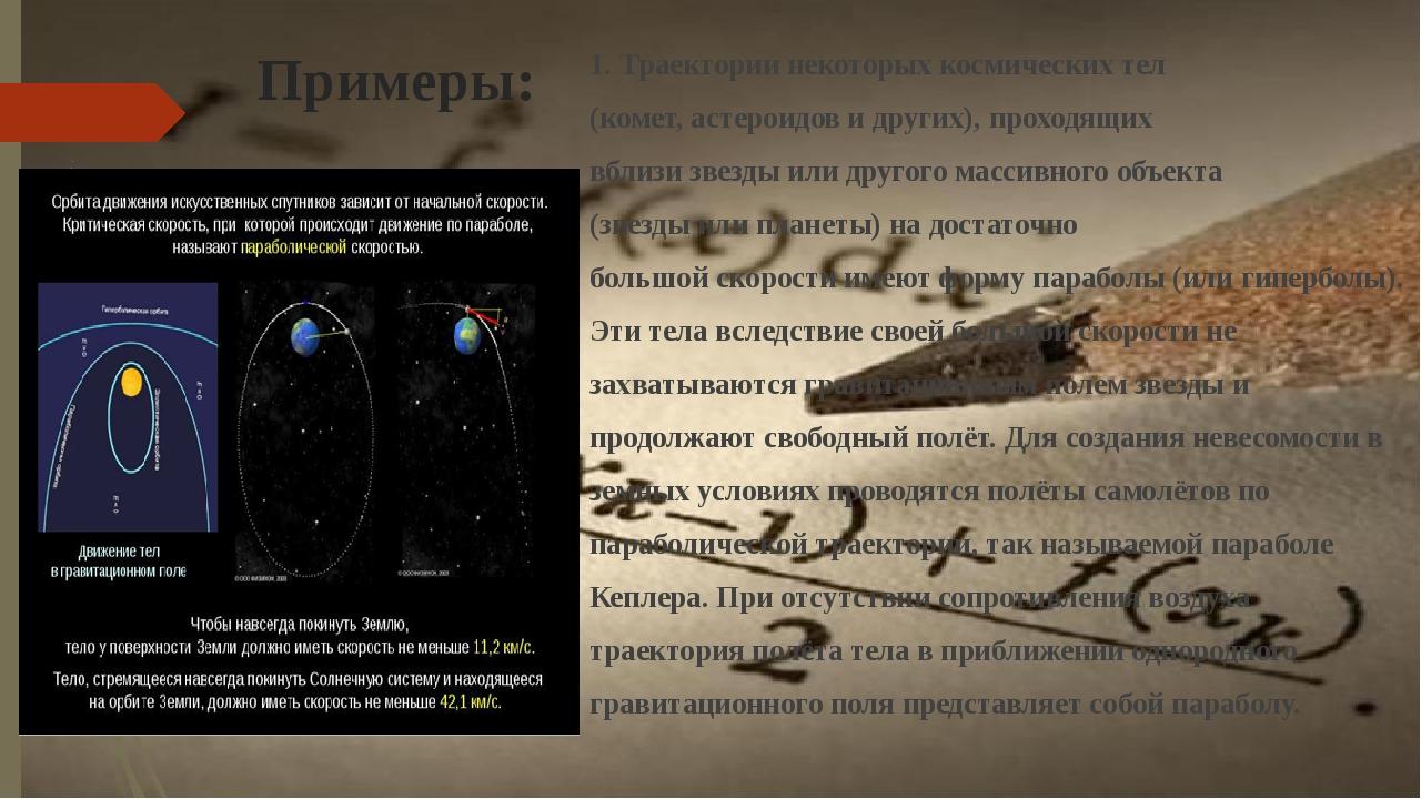 Примеры: 1. Траектории некоторых космических тел (комет,астероидов и других)...