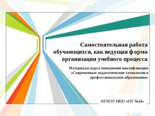 КГБОУ НПО «ПУ №14» Материалы курса повышения квалификации «Современные педаг