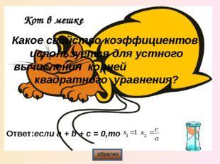 обратно Кот в мешке «Деревенская арифметика» Лошадь съедает стог сена за 2 дн