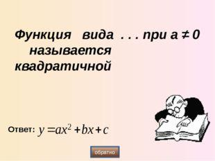 обратно Анаграмма укнифяц Ответ: функция