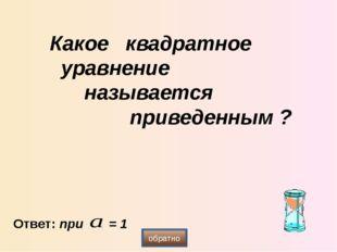 По праву достойна в стихах быть воспета, О свойствах корней теорема эта. Что