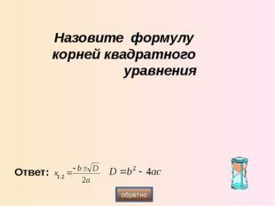 обратно Как зависит количество корней квадратного уравнения от дискриминанта