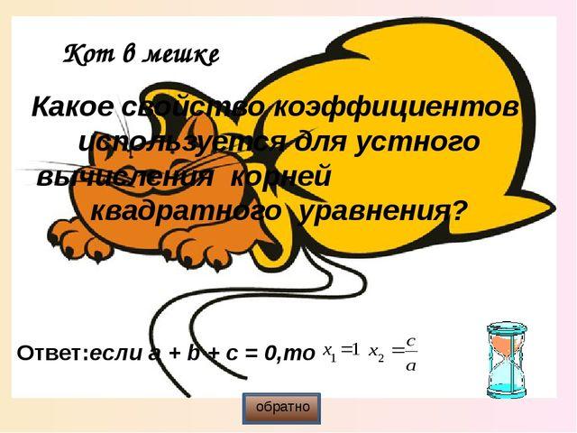 обратно Кот в мешке «Деревенская арифметика» Лошадь съедает стог сена за 2 дн...