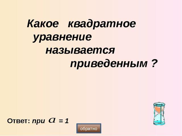 По праву достойна в стихах быть воспета, О свойствах корней теорема эта. Что...