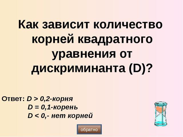 обратно Какое квадратное уравнение называется приведенным ? Ответ: при = 1