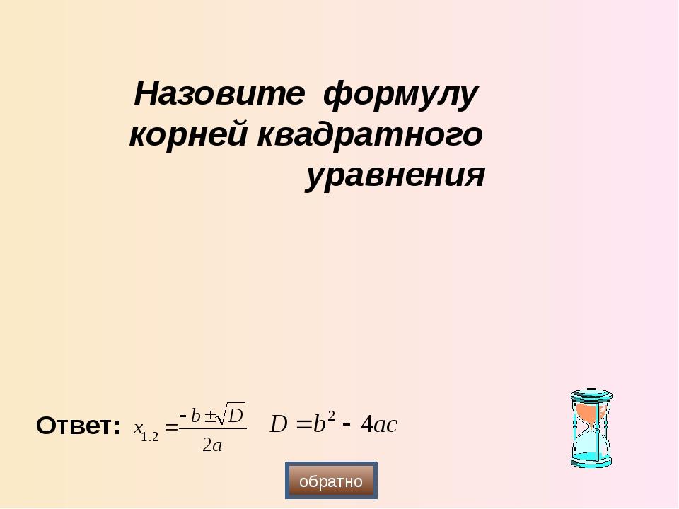 обратно Как зависит количество корней квадратного уравнения от дискриминанта...