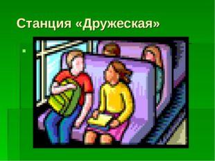Станция «Дружеская»