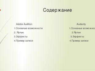 Основные возможности Audacity 1.Удаляет статический шум, шипение, гул и разл