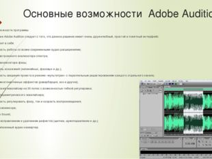 Ярлык Adobe Audition
