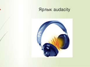 Основные эффекты Audacity 1.Bass and Treble 2.Leveller 3.Pauilst etsh 4.Вырез