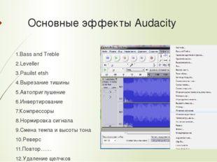 Пример записи звука Audacity