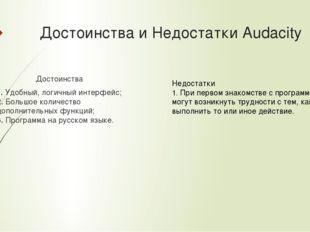 Достоинства и Недостатки Audacity Достоинства 1.Удобный, логичный интерфейс;