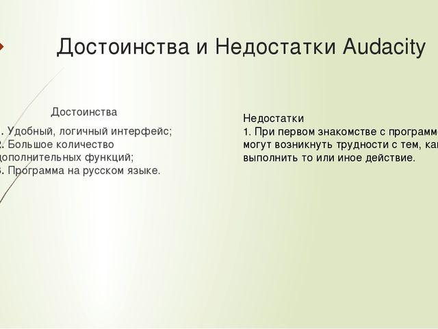 Достоинства и Недостатки Audacity Достоинства 1.Удобный, логичный интерфейс;...