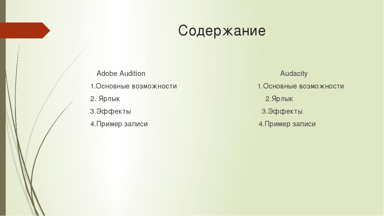 Основные возможности Audacity 1.Удаляет статический шум, шипение, гул и разл...