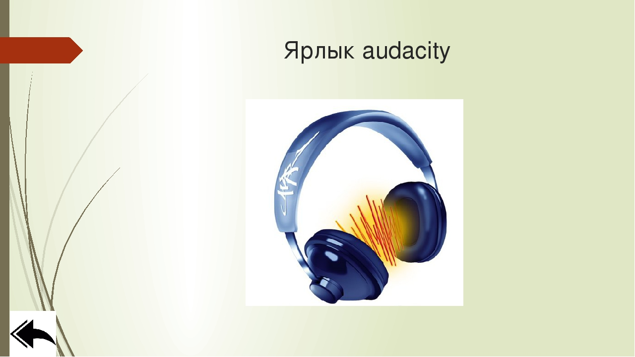 Основные эффекты Audacity 1.Bass and Treble 2.Leveller 3.Pauilst etsh 4.Вырез...