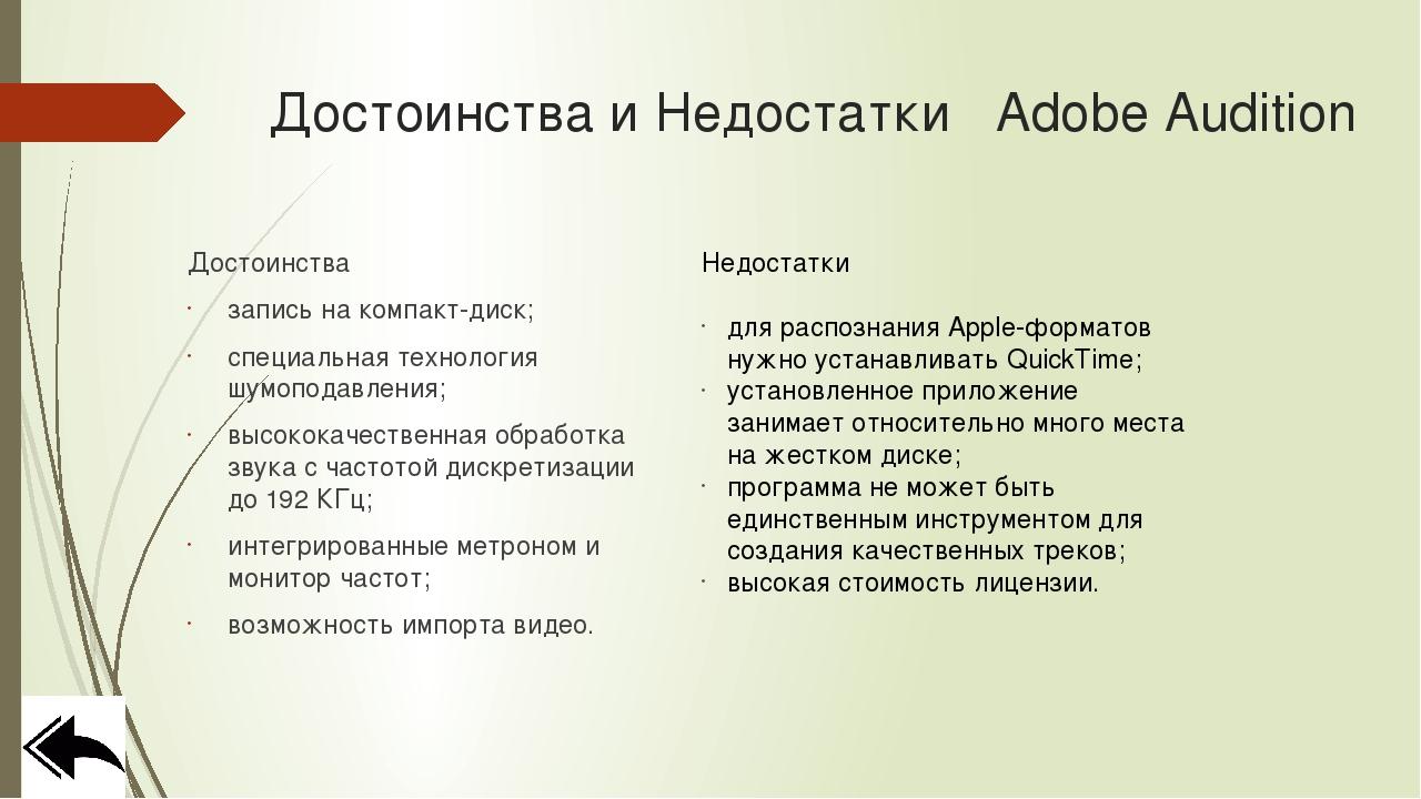 Достоинства и Недостатки Adobe Audition Достоинства запись на компакт-диск;...