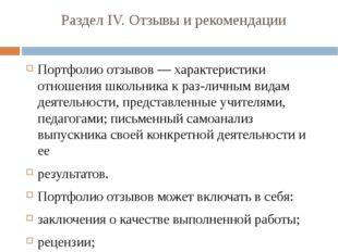 Раздел IV. Отзывы и рекомендации Портфолио отзывов — характеристики отношения