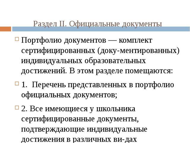 Раздел II. Официальные документы Портфолио документов — комплект сертифициро...