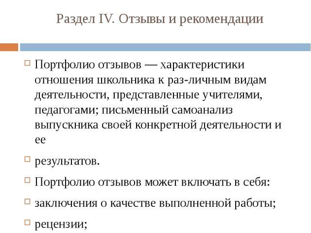 Раздел IV. Отзывы и рекомендации Портфолио отзывов — характеристики отношения...