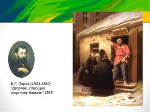 """В.Г. Перов (1833-1882) """"Дворник, сдающий квартиру барыне"""" 1865"""