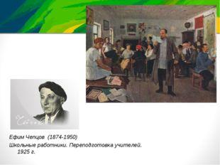 Ефим Чепцов (1874-1950) Школьные работники. Переподготовка учителей. 1925 г.