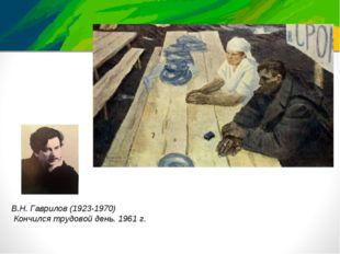 В.Н. Гаврилов (1923-1970) Кончился трудовой день. 1961 г.