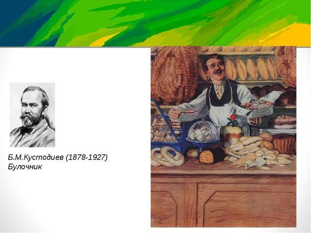 Б.М.Кустодиев (1878-1927) Булочник