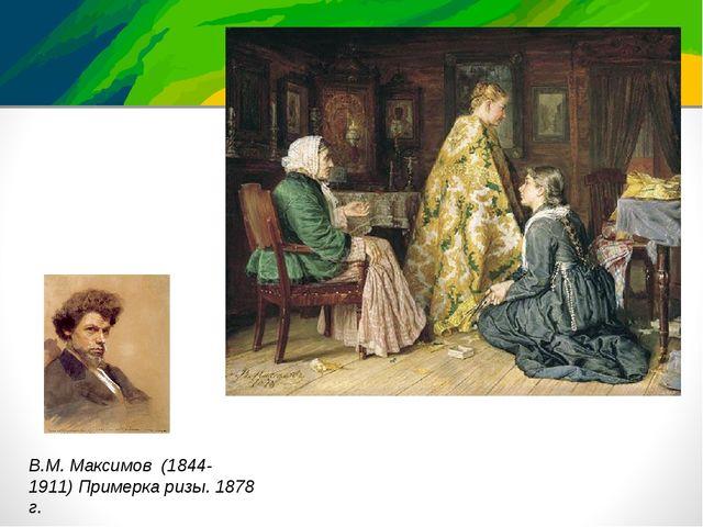 В.М. Максимов (1844-1911) Примерка ризы. 1878 г.