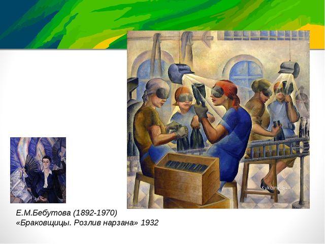 Е.М.Бебутова (1892-1970) «Браковщицы. Розлив нарзана» 1932