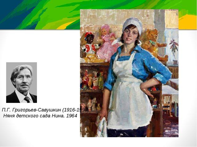 П.Г. Григорьев-Савушкин (1916-1990) Няня детского сада Нина. 1964