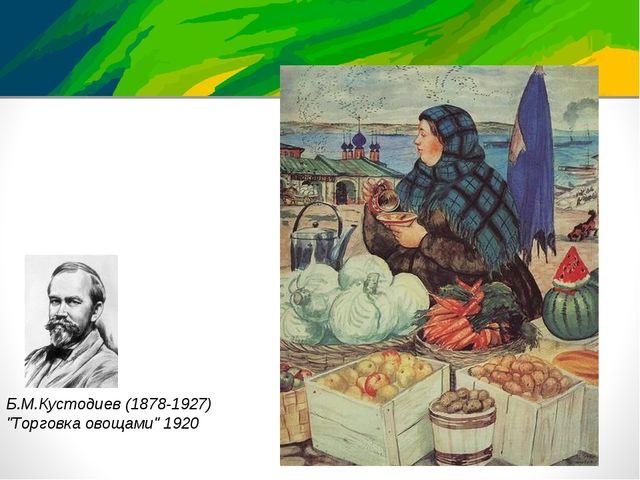 "Б.М.Кустодиев (1878-1927) ""Торговка овощами"" 1920"