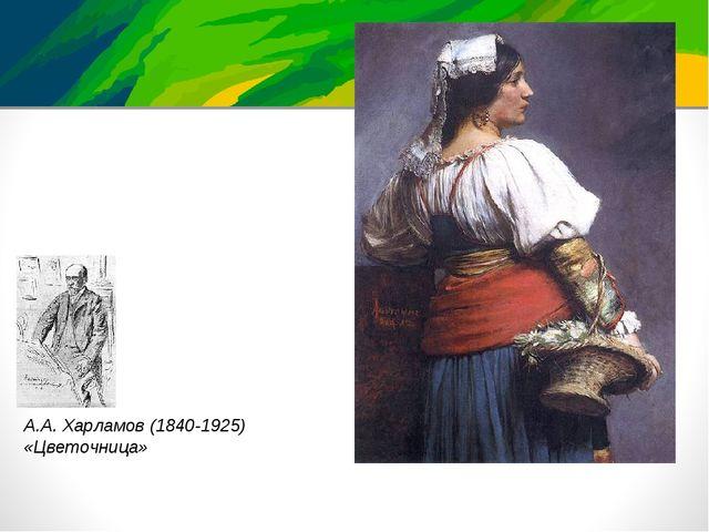А.А. Харламов (1840-1925) «Цветочница»