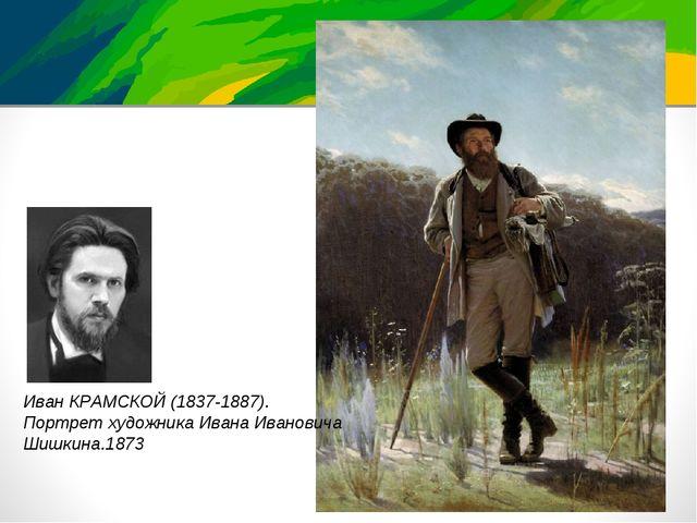 Иван КРАМСКОЙ (1837-1887). Портрет художника Ивана Ивановича Шишкина.1873