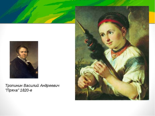 "Тропинин Василий Андреевич ""Пряха"" 1820-е"