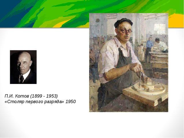 П.И. Котов (1899 - 1953) «Столяр первого разряда» 1950