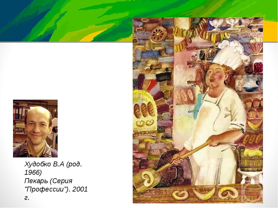 """Худобко В.А (род. 1966) Пекарь (Серия """"Профессии""""). 2001 г."""