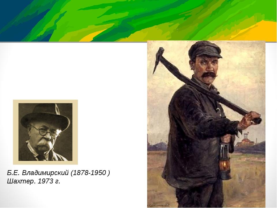 Б.Е. Владимирский (1878-1950 ) Шахтер. 1973 г.