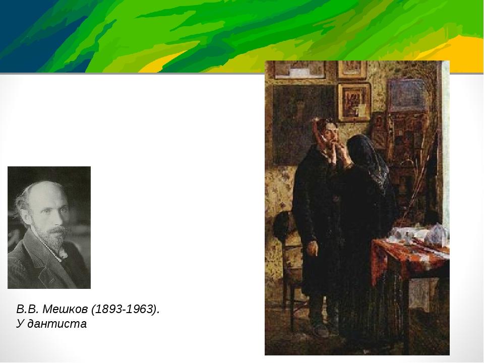 В.В. Мешков (1893-1963).  У дантиста